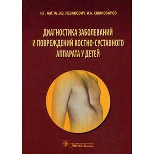 Купить Диагностика заболеваний и повреждений костно-суставного аппарата у детей. Учебное пособие
