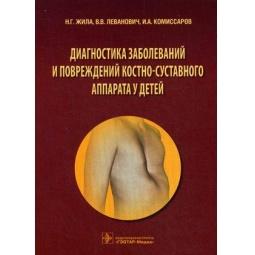 фото Диагностика заболеваний и повреждений костно-суставного аппарата у детей. Учебное пособие