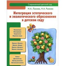 Купить Интеграция эстетического и экологического образования в детском саду
