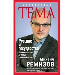 """фото Русские и государство. Национальная идея до и после """"крымской весны"""""""