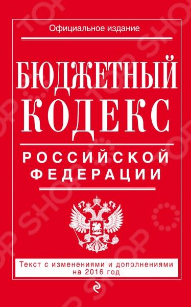 Настоящее издание содержит текст Бюджетного кодекса Российской Федерации с изменениями и дополнениями на 2016 год. Если есть изменения, вступающие в силу позднее, то вместе с редакцией нормы, действующей на эту дату, приводится норма в новой редакции и указывается дата, с которой она вступает в силу.