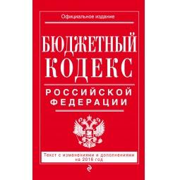 фото Бюджетный кодекс Российской Федерации. Текст с изменениями и дополнениями на 2016 год