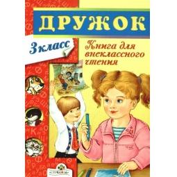 фото Книга для внеклассного чтения. 3 класс