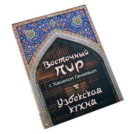 Купить Восточный пир с Хакимом Ганиевым. Узбекская кухня