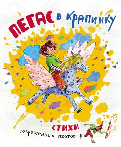 Произведения отечественных поэтов Росмэн 978-5-353-07667-4 игорь и татьяна новосёловы про мальчишек идевчонок