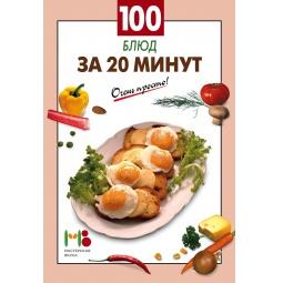 Купить 100 блюд за 20 минут