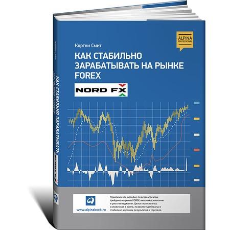 Купить Как стабильно зарабатывать на рынке Forex