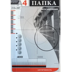 фото Папка для черчения Ульяновский Дом печати П-028