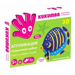 фото Набор для творчества KUKUMBA Аппликация-конструктор 3D. Коралловая рыбка