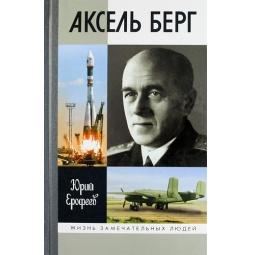 Купить Аксель Берг