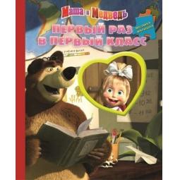 фото Маша и медведь. Первый раз в первый класс