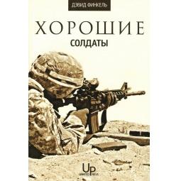 фото Хорошие солдаты