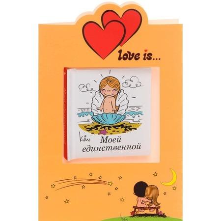 Купить Love is… Моей единственной (+ открытка)