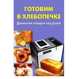 фото Готовим в хлебопечке