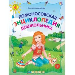 Купить Ломоносовская энциклопедия дошкольника