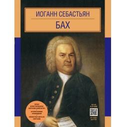 Купить Иоганн Себастьян Бах
