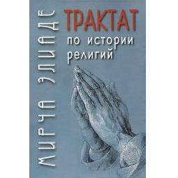 Купить Трактат по истории религий