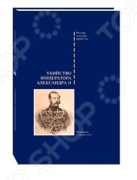 Публикуемые материалы дела о совершенном революционерами-народовольцами 1 марта 1881 года террористическом акте, в результате которого в тот же день скончался от ран император Александр II, позволят читателю без посредников ощутить то время.
