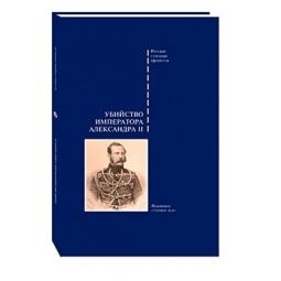 Купить Убийство императора Александра II. Подлинное судебное дело