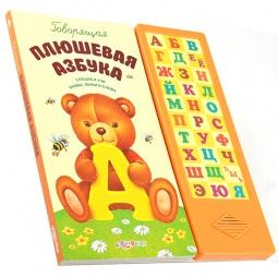 фото Книжка-компьютер интерактивная Азбукварик «Говорящая плюшевая азбука»
