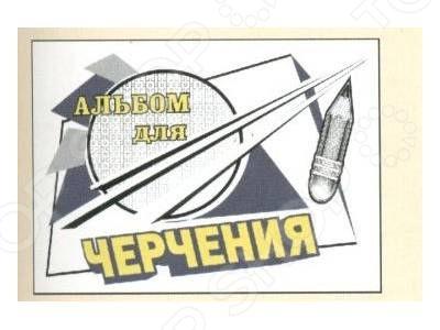 Альбом для черчения Ульяновский Дом печати А-039