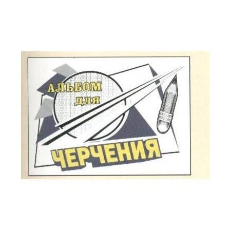 Купить Альбом для черчения Ульяновский Дом печати А-039
