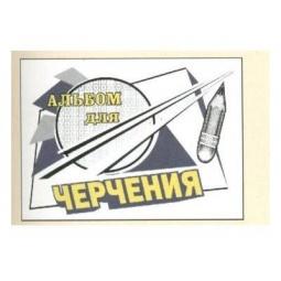 фото Альбом для черчения Ульяновский Дом печати А-039