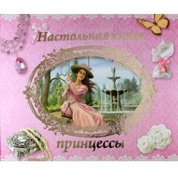 фото Настольная книга принцессы