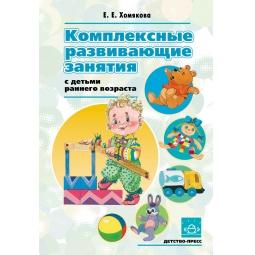 Купить Комплексные развивающие занятия с детьми раннего возраста