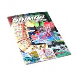 Купить Скрапбукинг. Творческий стиль жизни №2-2013