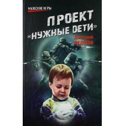 """фото Проект """"Нужные дети"""""""