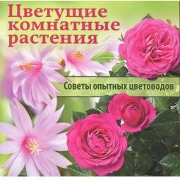 Купить Цветущие комнатные растения. Советы опытных цветоводов