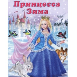 фото Принцесса Зима