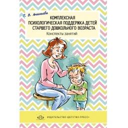 фото Комплексная психологическая поддержка детей старшего дошкольного возраста. Конспекты занятий
