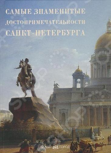 Данное издание содержит информацию о 50 достопримечательностях Санкт-Петербурга. Оно дает читателю возможность узнать, когда были построены старейшие памятники и дворцы города. Яркие иллюстрации помогут погрузиться в удивительную атмосферу Санкт-Петербурга.