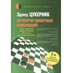 Купить Антология шашечных комбинаций. 3333 примера эффективной тактики в русских шашках
