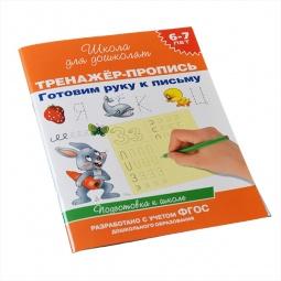 Купить Готовим руку к письму. Тренажер-пропись (для детей 6-7 лет)