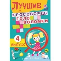 фото Лучшие кроссворды и головоломки. Выпуск 4