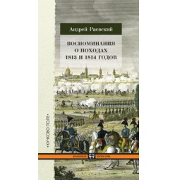 фото Воспоминания о походах 1813 и 1814 годов