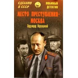 фото Место преступления-Москва