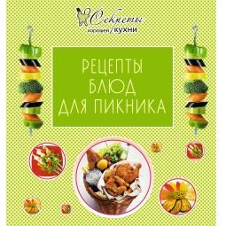 Купить Рецепты блюд для пикника