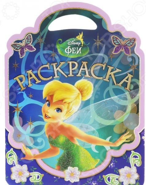 Феи. Раскраска-сумочкаРаскраски для девочек<br>Раскраска с вырубкой. Выполнена в виде сумочки с ручкой. Для детей 6-10 лет.<br>