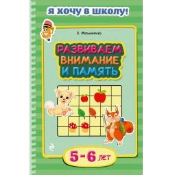 Купить Развиваем внимание и память (для детей 5-6 лет)