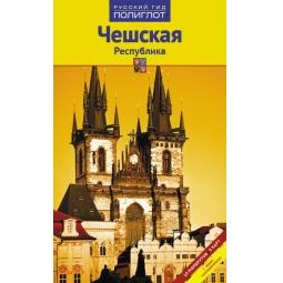Купить Чешская Республика. Путеводитель с мини-разговорником