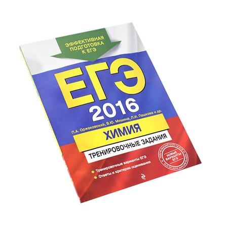 Купить ЕГЭ-2016. Химия. Тренировочные задания