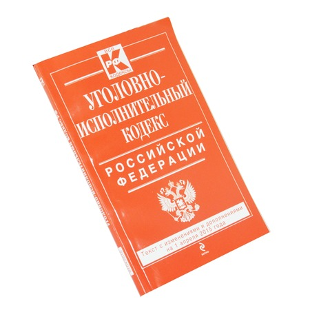 Купить Уголовно-исполнительный кодекс Российской Федерации .Текст с изменениями и дополнениями на 1 апреля 2015 г.
