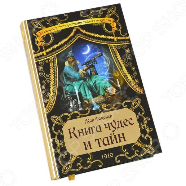 Вниманию читателей предлагается труд Жана Фоконея Книга чу- дес и тайн . Это не очередная книга, посвященная волшебству и га- даниям, чудеса и тайны в ней начинаются буквально с обложки. Первый секрет имя автора. Под псевдонимом Жана Фоконея скрываются известные французские исследователи оккультных явлений и искатели тайного знания д-р Жаф и д-р Кофейнон. Книга вышла впервые в 1910 году и ни разу с тех пор не переиздавалась. Прошло уже больше века, а интерес к тайнам и загадкам не иссякает. В этом эксулюзивном подарочном издании собраны все чудеса, которые так интересны читателям: секреты предсказывания будущего гадания на картах, хиромантия ; тайная наука толкования снов и предсказаний по звездам; искусство любовной магии; учение об удивительных свойствах трав и животных; загадки оберегов, амулетов и талисманов