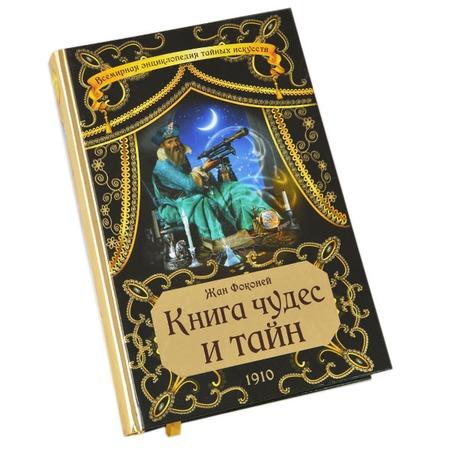 Купить Книга чудес и тайн