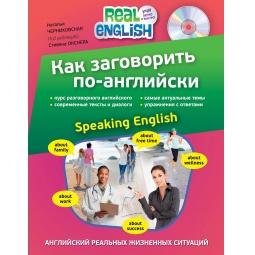 Купить Как заговорить по-английски (+СD)