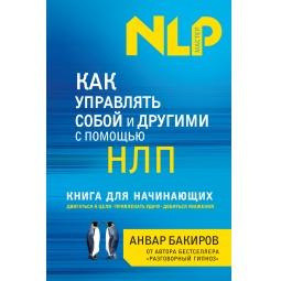 Купить Как управлять собой и другими с помощью НЛП. Книга для начинающих
